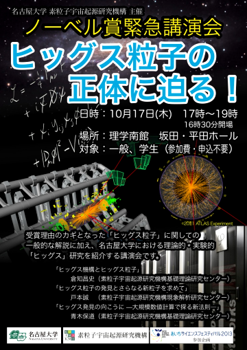 [KMI Higgs lecture]