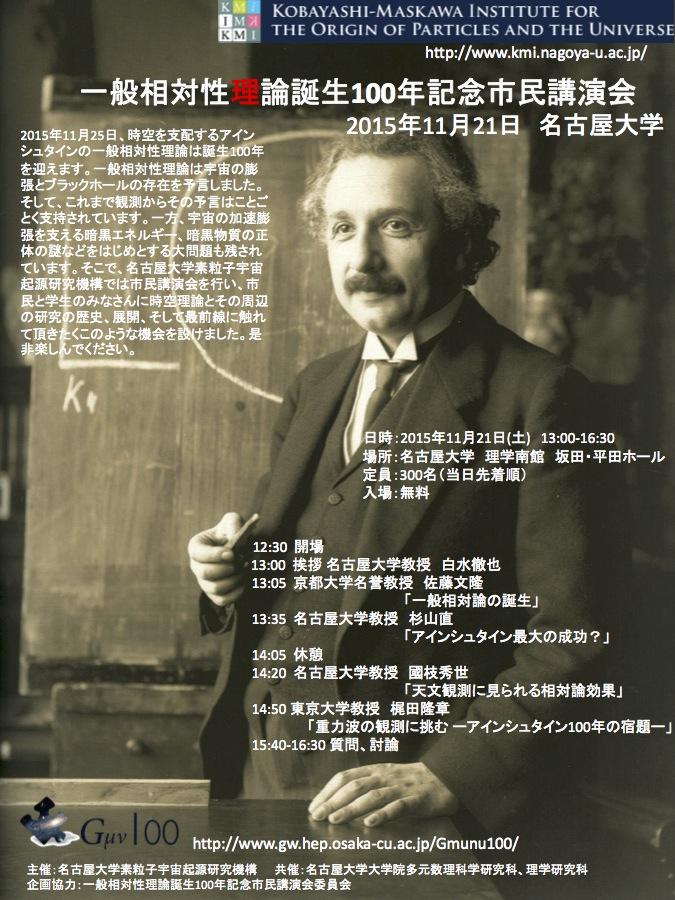 poster_nagoya.jpg